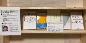 つばきのわシェア本棚