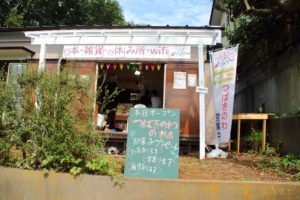 つばきのわのお店:駄菓子屋、シェア本屋、雑貨屋・無料wifi・休憩所