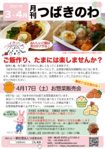 2021年3・4月号_月刊つばきのわ(表)