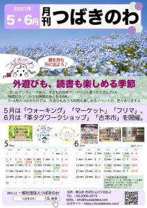 2021年5・6月号_月刊つばきのわ(表)